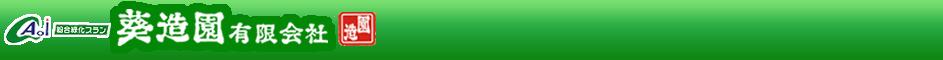 葵造園 有限会社